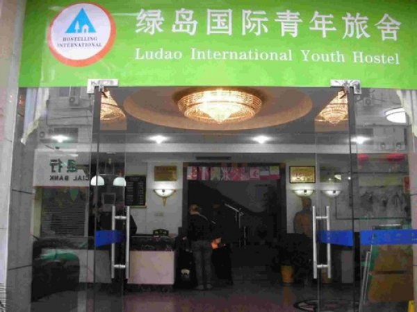 Ludao International Youth Hostel, ज़ियान