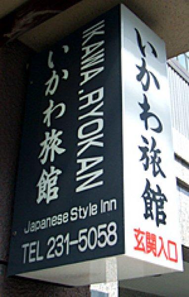 Ikawa Ryokan, 广岛市