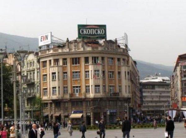Bristol Hotel, Skopje