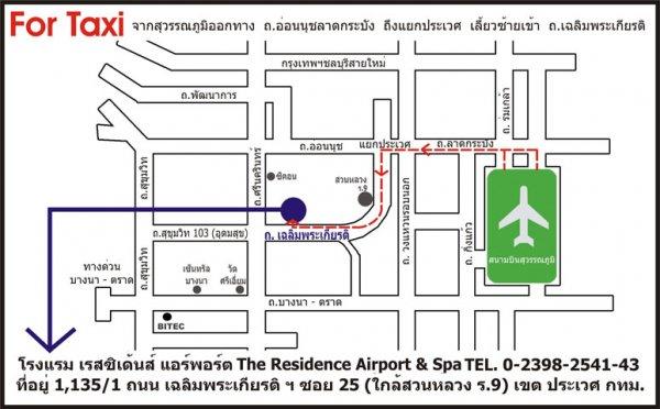 The Residence Airport and Spa Hotel, Suvarnabhumi International Airport (BKK)