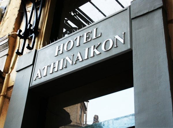 Athinaikon, एथेंस