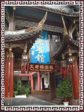 Chengdu Wenjun Hotel, 成都