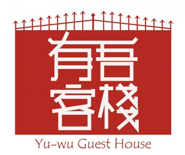 Yu-Wu guest house, Kaohsiung