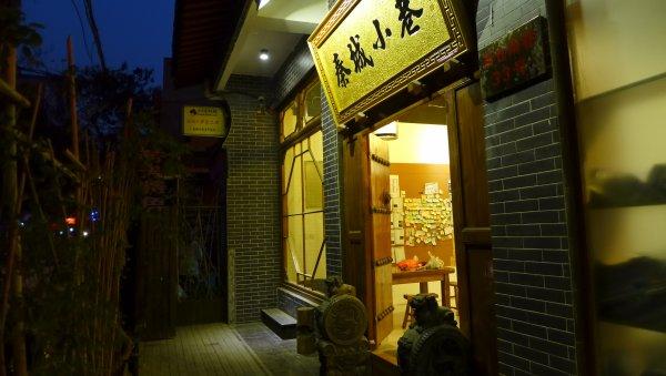 Alley Hostel, Xian