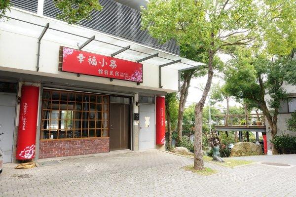 Sanyi Happiness BnB, 台中市
