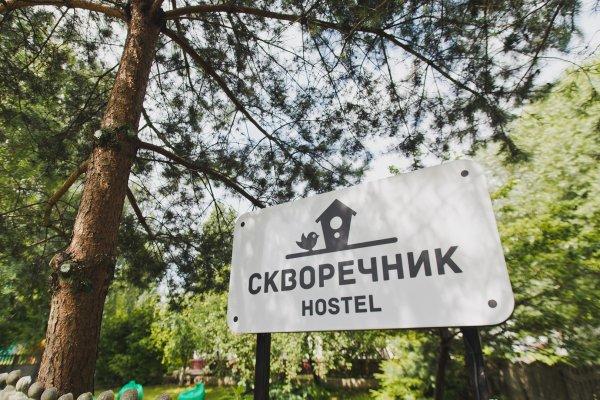 Hostel Skvorechnik Kaliningrad, Kaliningrad