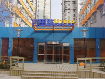Shanghai City Central Youth Hostel (Utels), 上海