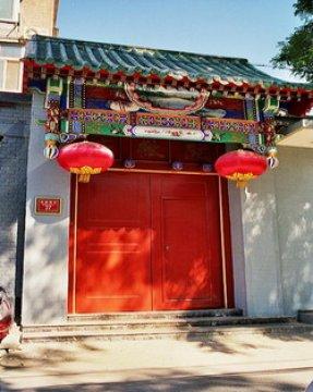 Yue Wei Zhuang Hostel, Pechino