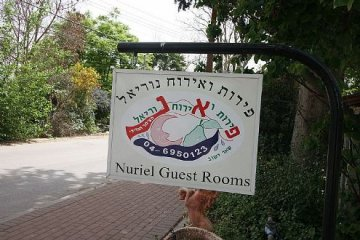 Nuriel Guest Rooms With Jacuzzi - Galilee, Upper Galilee