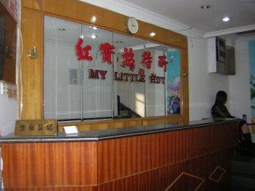 My Little Hut Hostel, Shenzhen